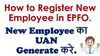 How to generate UAN number|Register new employee in EPFO/UAN |Old UAN register