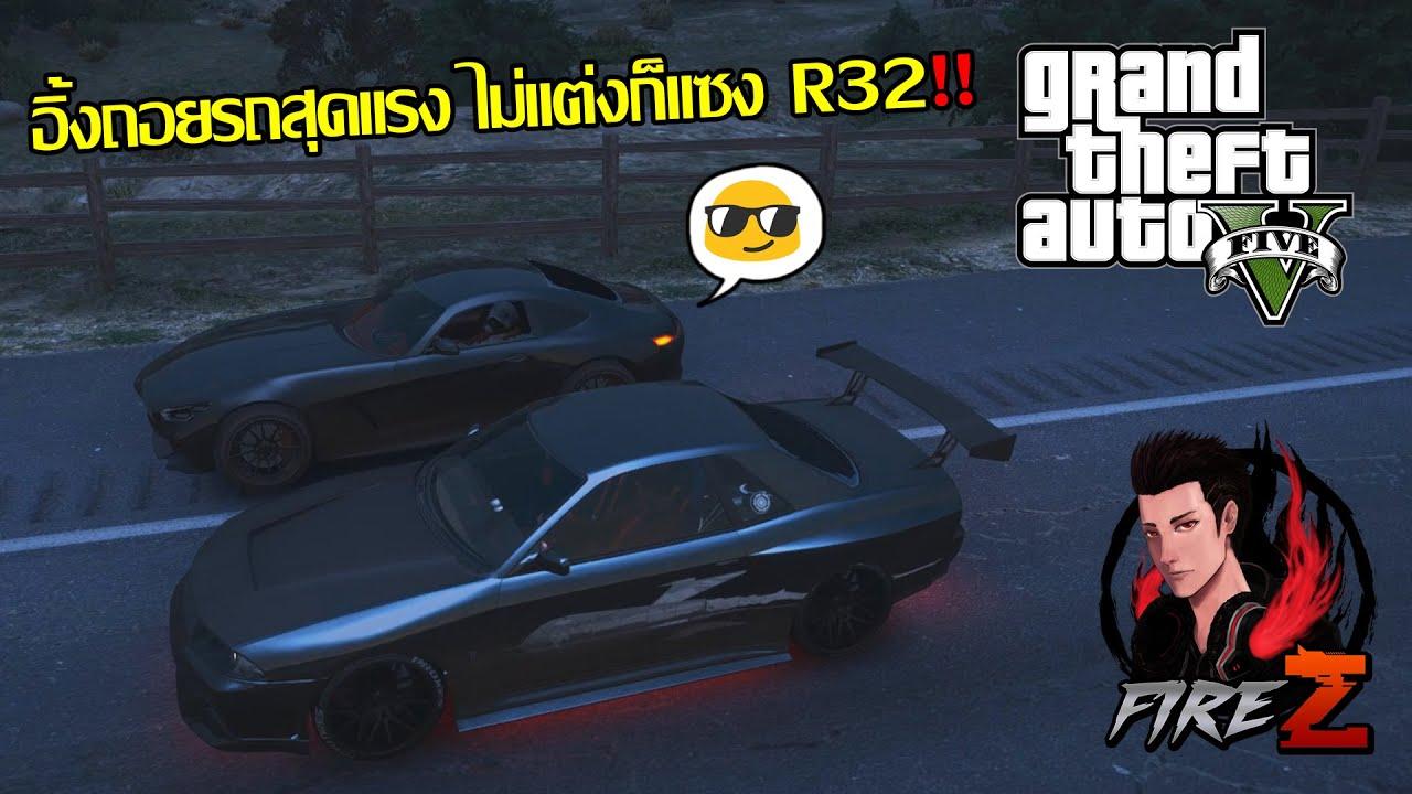 GTA V Roleplay Pipo City #34 อิ้งถอยรถสุดแรง ไม่แต่งก็แซง R32!!