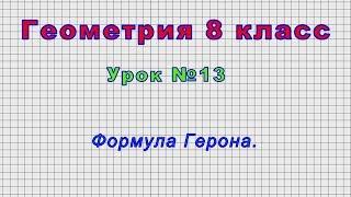 Геометрия 8 класс (Урок№13 - Формула Герона.)