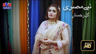 Gul Rukhsar New Tapy Pashto TAPEY 2018.mp3