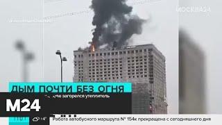 На стройке в Свиблове загорелся утеплитель - Москва 24