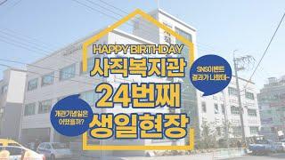 24살 사직복지관 생일잔치 현장 대공개!!!!!!!!!