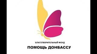 До слёз. Из Калининграда детям Донбасса.(, 2015-11-16T12:19:03.000Z)