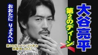 俳優魂 大谷亮平 第2のディーン・フジオカ 第2のディーン・フジオカと...