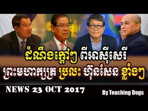 Khmer Radio News: VAYO FM Radio Khmer Evening Monday 10/23/2017