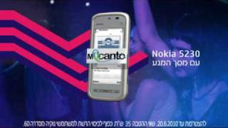 Download MeCanto - NOKIA 5230  סרטון פרסומת MP3 song and Music Video