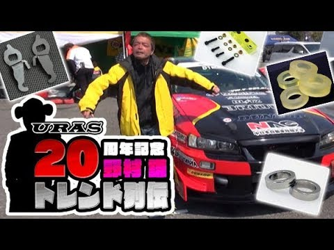 URAS 20周年ドリフト界のエジソン!! のむけん特集  ドリ天 Vol 104 ⑤
