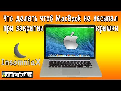 Как сделать чтобы macbook не выключался при закрытии крышки