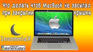 Что делать чтоб MacBook не засыпал  при закрытии крышки InsomniaX