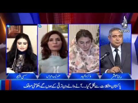 PMLN 2 Groups Main Taqseem?| Aaj Rana Mubashir Kay Sath | 28 May 2021 | Aaj News