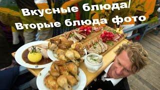 Вкусные блюда/ Вторые блюда фото
