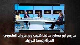 د. ريم ابو حسان، د. لينا شبيب  وم.مروان الفاعوري  - المرأة رئيسة للوزراء