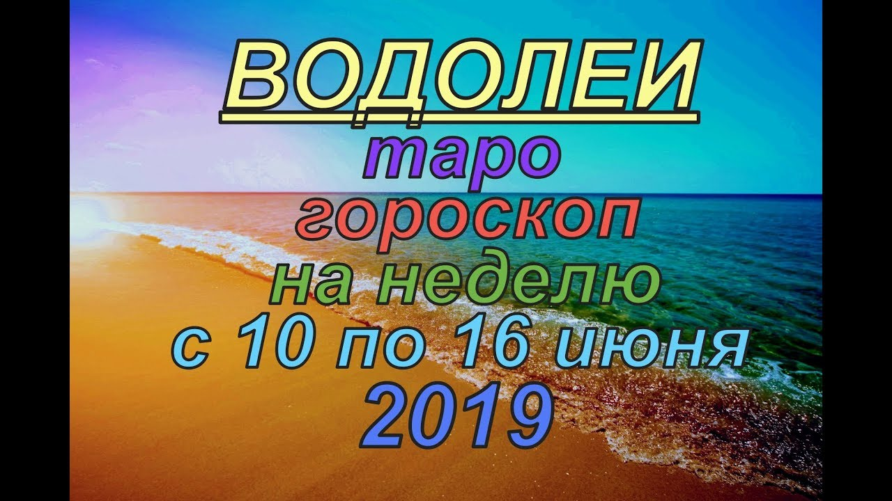Водолеи.Таро гороскоп на неделю с 10 по 16 июня.2019