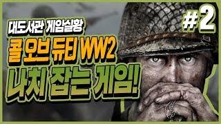 콜 오브 듀티 WW2] 대도서관 게임 실황 2화 - 2차 세계대전,  그 전장의 포화 속으로! (Call Of Duty : WW2)