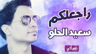 سعيد الحلو  راجعلكم - Said Elhelw  Ragealokm