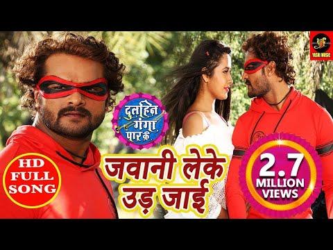 Jawani Leke Ud Jaai -  Dulhin Ganga Paar Ke  -  Khesari Lal Yadav, Priyanka Singh – Bhojpuri 2018
