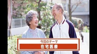 健康ぷらざ:在宅医療(2018.03)
