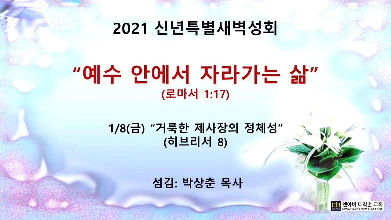 2021 신년 특별 새벽 성회 - 예수 안에서 자라가는 삶 5