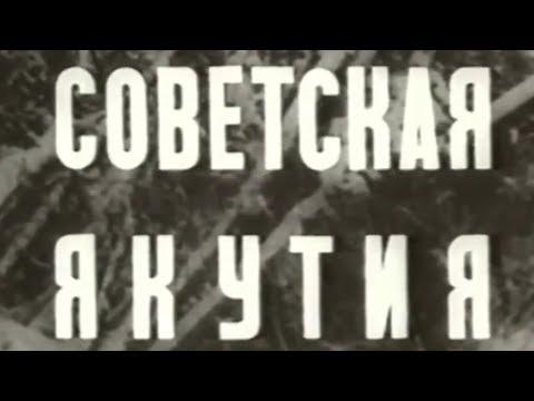 """Киножурнал """"Советская Якутия (1948)"""" из цикла """"Летопись Якутии"""""""