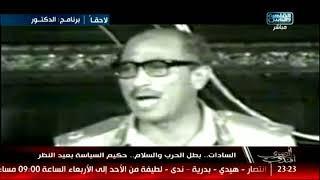 المصرى أفندى| #السادات .. بطل الحرب والسلام!