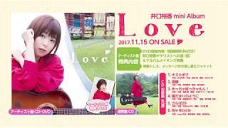 2017年11月15日発売 井口裕香 ミニアルバム「Love」の全曲試聴になりま...