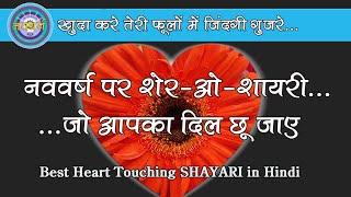 NEW YEAR SHAYARI 2019 नए साल की हृदयस्पर्शी शेर ओ शायरी Naye Saal ki Heart Touching shayari