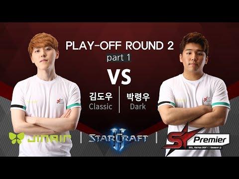 플레이오프 R2 파트1 김도우 vs 박령우 [17.09.11] SSL 프리미어 2017 시즌2