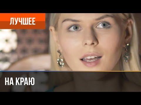 На краю. История Кати и Олега. Часть 2