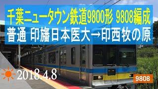 【60p】北総鉄道 千葉ニュータウン鉄道9800形 [走行音] 9808F 印旛日本医大~印西牧の原