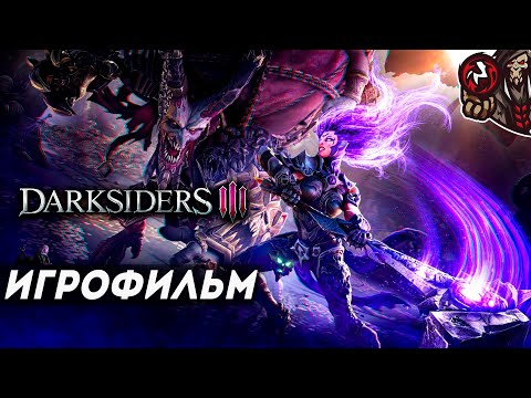 Darksiders 3. Игрофильм.