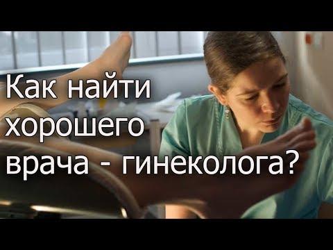 Как найти хорошего врача гинеколога.