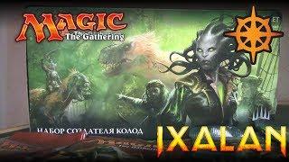Magic The Gathering - Иксалан (Набор создателя колод) - Что внутри