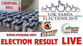 ELECTION RESULT मतगणना केंद्रो से राऊंड वाईज  LIVE 🔴
