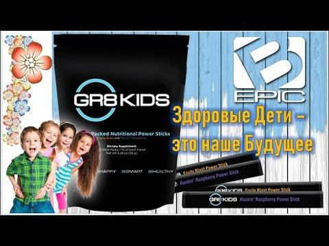GR8Kids Здоровое питание для детей и взрослых Подробный разбор состава