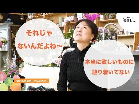 16)心理カウンセラー永井あゆみのココロノコトノハ 「欲しい物にお金を使っているのに…」 長野tube
