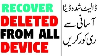 How to Recover Deleted Files from a Hard Drive , Usb Drive ,Android | Urdu / Hindi