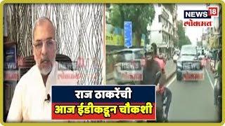 राज ठाकरेंची आज ईडीकडून चौकशी | DEBATE  (22 August 2019)