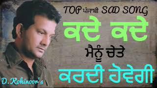 Kade Kade Menu Chete Kardi Hovegi - Davinder Kohinoor - Evergreen Punjabi Songs - By Music Track