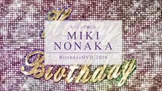 モーニング娘。'16野中美希17歳の記念すべきバースデーDVDが発売! バースデーをテーマにしたトークや本人考案のオリジナル企画を収録! モーニ...