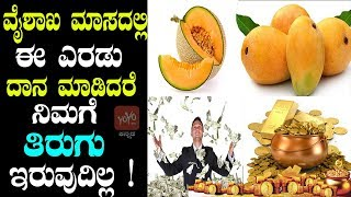 ವೈಶಾಖ ಮಾಸದಲ್ಲಿ ಈ ಎರಡು ದಾನ ಮಾಡಿದರೆ ನಿಮಗೆ ತಿರುಗು ಇರುವುದಿಲ್ಲ ! | Vaisakha Masa Daana | YOYO TV Kannada