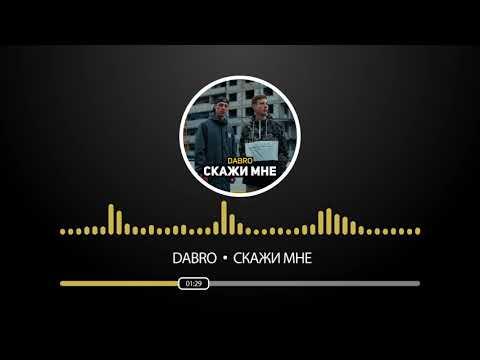 Dabro - Скажи мне (премьера песни, 2017)