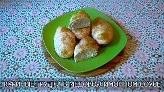 Как приготовить куриные грудки в медово-лимонном соусе