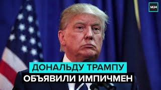 ⚡ Дональду Трампу объявили импичмент - Москва 24