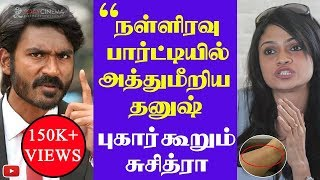 Dhanush misbehaved at late night party reveals Suchitra 2DAYCINEMA.COM