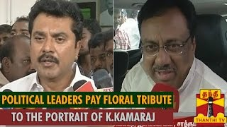 Political Leaders Pay Floral Tribute to the Portrait of K. Kamaraj - Thanthi TV