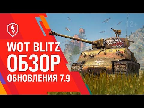 WoT Blitz. Обзор обновления 7.9.