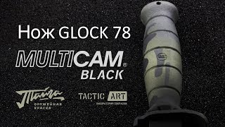 #TacticArt Покраска оружия  Glock 78 в Multicam Black   краска ТАЙГА