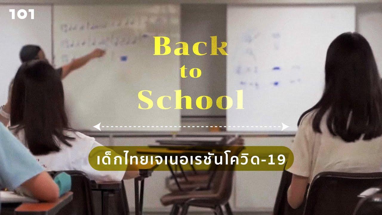 Back to school : เด็กไทยเจเนอเรชันโควิด-19