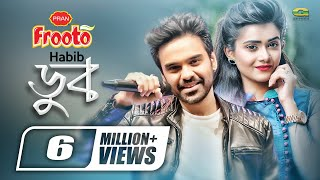 Doob | ft Tanjin Tisha , Tawsif Mahbub | by Habib | New Bangla Natok Music Video 2018