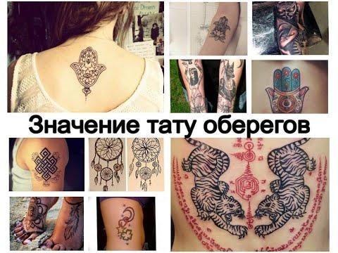 Значение тату оберегов - факты и фото для сайта tattoo-photo.ru